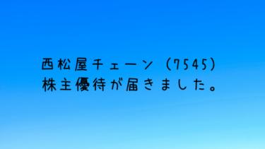 ㈱西松屋チェーン(7545)の株主優待が届きました【2020年11月】