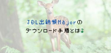 JDL出納帳Majorをダウンロードしてみました! 画像付きで紹介!