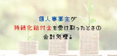 個人事業主が持続化給付金を受け取ったときの勘定科目と消費税区分を紹介! そもそも課税されるの??