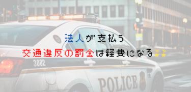 【法人の場合】交通違反の罰金は経費になる??