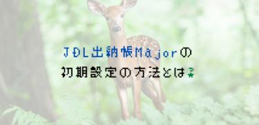 JDL出納帳Majorの初期設定を行ってみました! 画像付きで紹介!