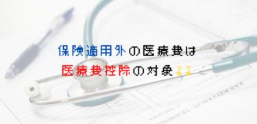 保険適用外でも医療費控除は対象になる??レーシック手術やインプラント、入れ歯などはOK!!
