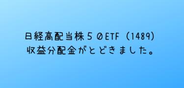 日経平均高配当株50指数連動型上場投信(1489)の収益分配金が届きました!!【2021年5月】