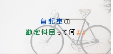 自転車を取得した時の勘定科目・法定耐用年数を解説!!