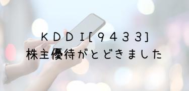 KDDI(9433)の株主優待が届きました!【2021年6月】カタログギフト全ページを紹介!!