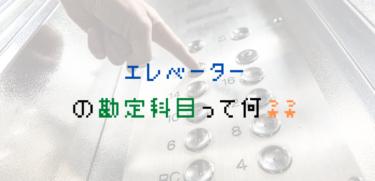 エレベーターの勘定科目や法定耐用年数って何??