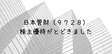 日本管財(9728)の株主優待が届きました!【2021年6月】カタログギフト全ページを紹介!!