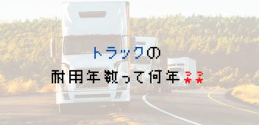 トラックの勘定科目や法定耐用年数って何??ダンプ式トラックとはどんなもの??