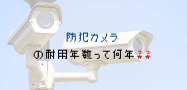 防犯カメラの勘定科目と法定耐用年数は何??防犯システムの一部かどうかで判定!!