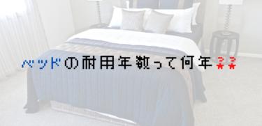 ベッドを取得したときの勘定科目と法定耐用年数は何?? 段ボールベッドだとどうなる??