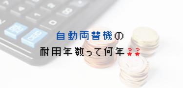 自動両替機の勘定科目と法定耐用年数は何??