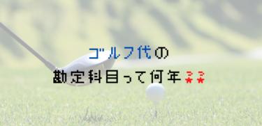 ゴルフ代の勘定科目と消費税って何??仕訳例を紹介!!