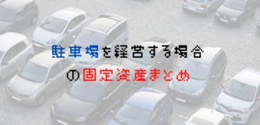 駐車場を経営する場合の固定資産まとめ【舗装工事、看板、駐車管理装置etc】